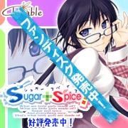 Sugar+Spice 応援バナー